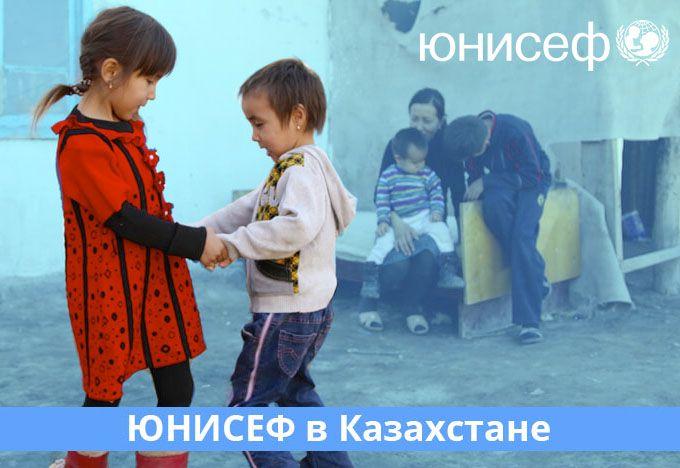 Unicef | Для каждого ребенка